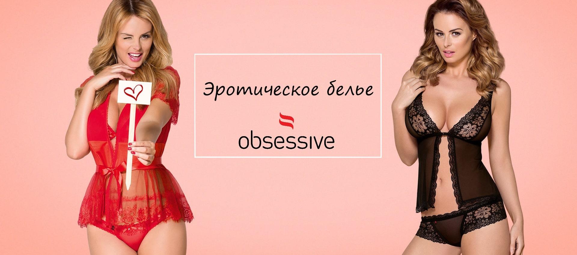 Obsessive-2019